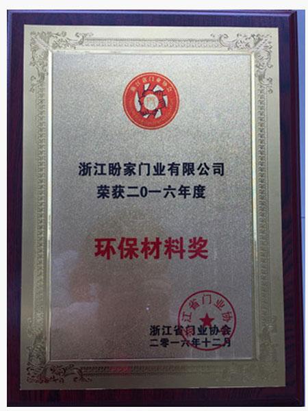 环保材料奖
